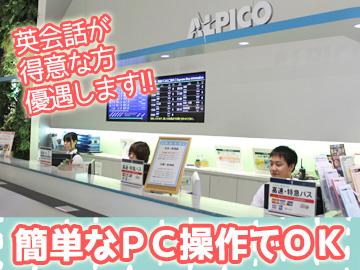 アルピコ交通株式会社 松本バスターミナルのアルバイト情報