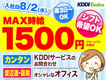 株式会社KDDIエボルバ 九州・四国支社/IA019468のアルバイト情報