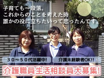 蔵音の介護 太宰府店のアルバイト情報