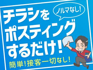 「不動産のチラシをポストに入れるだけ!」の簡単なオシゴト★月収22万円以上も可能◎