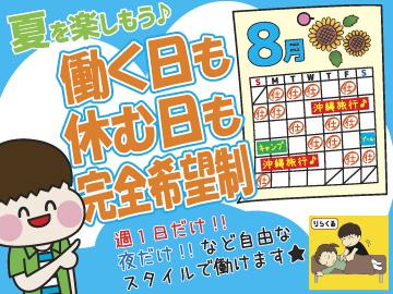 りらくる 亀戸駅北口店 ★NEW OPEN!!★ /全国550店舗のアルバイト情報