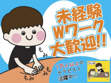 りらくる 丸亀店 ★NEW OPEN!!★ /全国580店舗のアルバイト情報