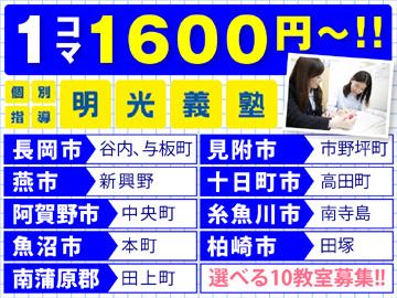 明光義塾 10教室のアルバイト情報