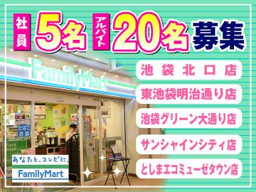 ファミリーマート池袋5店舗他 大宮/横浜/青山/品川 AKFS(株)のアルバイト情報