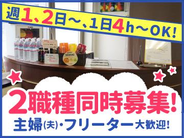 パーソナルトレーニングスタジオ Bee/(株)グループ風土舎のアルバイト情報
