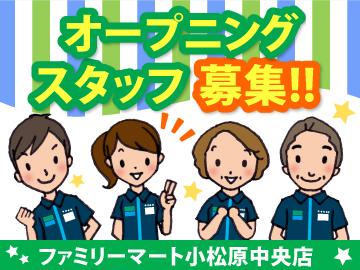 ファミリーマート小松原中央店のアルバイト情報