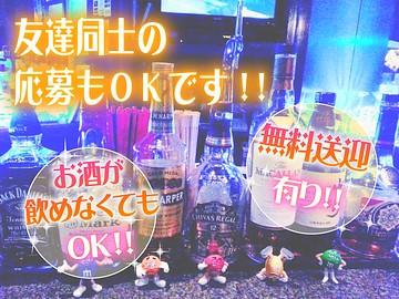 Girls Bar Ciel  〜シエル〜のアルバイト情報