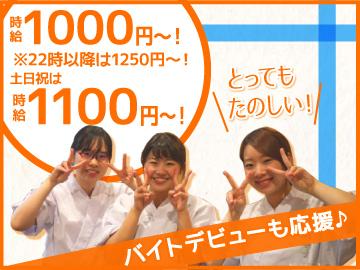 海鮮うまいもんや 浜海道 (A)高松南店(B)春日本店のアルバイト情報