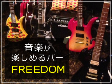 SOUND SPACE FREEDOMのアルバイト情報