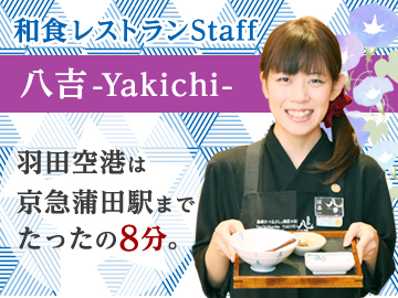 海鮮ひつまぶしと鯛茶のお店 八吉 —Yakichi— 羽田空港店のアルバイト情報