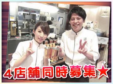 上島珈琲店≪4店舗合同募集≫のアルバイト情報