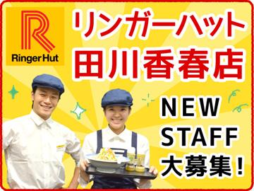 リンガーハット 田川香春店のアルバイト情報