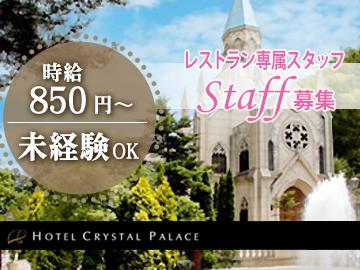 ホテルクリスタルパレスのアルバイト情報