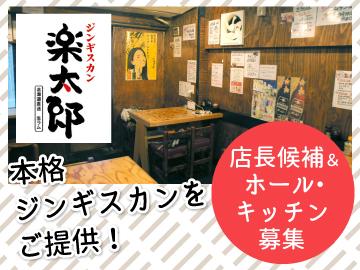 ジンギスカン楽太郎 新橋店のアルバイト情報