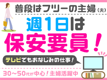 株式会社ワーコム東京支社のアルバイト情報
