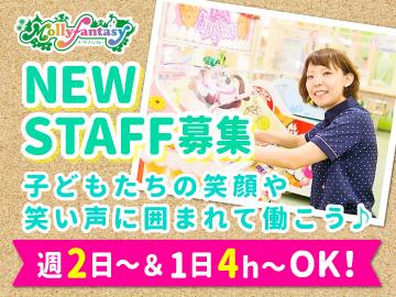 株式会社イオンファンタジー 熊本エリア*4店舗合同募集のアルバイト情報