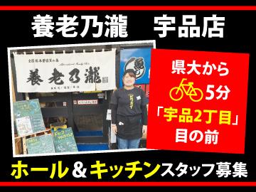 養老乃瀧 宇品店のアルバイト情報