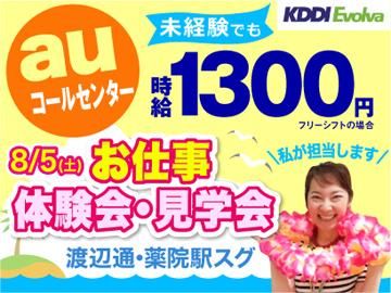 株式会社KDDIエボルバ 九州・四国支社/IA019406のアルバイト情報