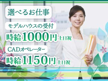 住友不動産(株) 新築そっくりさん事業本部 埼玉西エリアのアルバイト情報