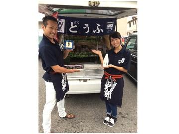 株式会社 豆吉郎 諫早営業所のアルバイト情報