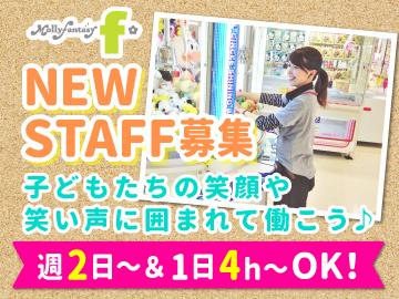 (株)イオンファンタジー モーリーファンタジー f 茨木店のアルバイト情報