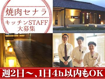 焼肉セナラ 熊谷店のアルバイト情報