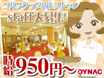 鳳鳴カントリークラブレストランのアルバイト情報