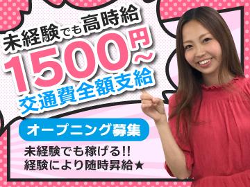 環境メソッド株式会社 梅田営業所のアルバイト情報