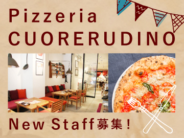 Pizzeria CUORERUDINO(クオーレルディーノ)のアルバイト情報