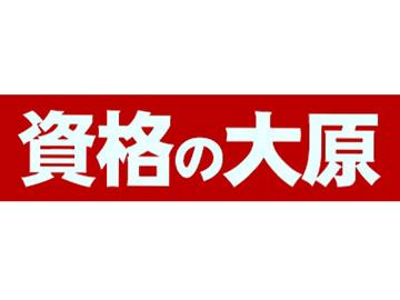 【大量募集★選べる勤務地】日本語講師の経験者を募集!日本で仕事を探す外国人をサポート!