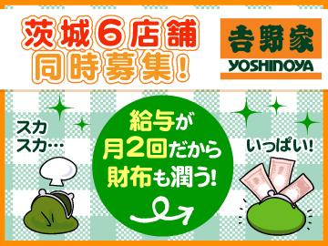 株式会社北日本吉野家 6店舗募集のアルバイト情報