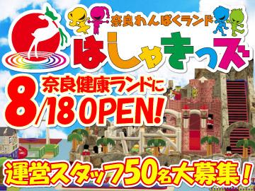 奈良健康ランド 奈良プラザホテルのアルバイト情報