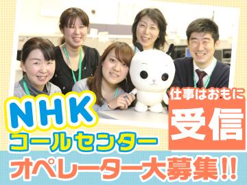 NHK営業サービス株式会社のアルバイト情報