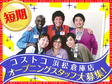 コストコホールセールジャパン株式会社 浜松倉庫店のアルバイト情報