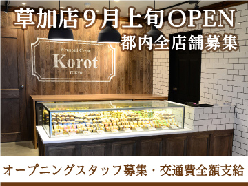Korot(コロット) <草加店(9月上旬OPEN)他>のアルバイト情報