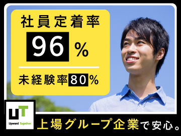 UTエイム株式会社【広告No.T000736】のアルバイト情報