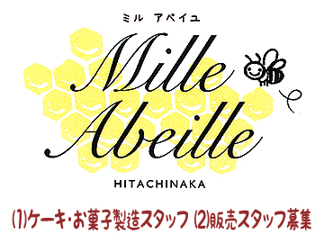 Mille Abeilleのアルバイト情報