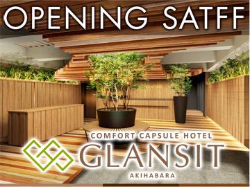 GLANSIT AKIHABARA(グランジット秋葉原)のアルバイト情報