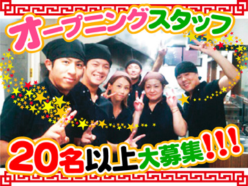 蔵出し味噌 麺場 壱歩(いっぽ)所沢店【株式会社move】のアルバイト情報