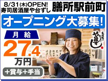 寿司居酒屋 や台ずし膳所駅前町のアルバイト情報