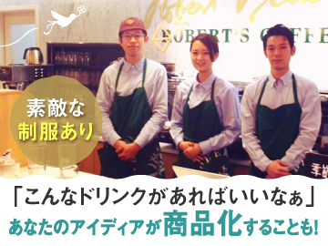 ROBERT'S COFFEEのアルバイト情報