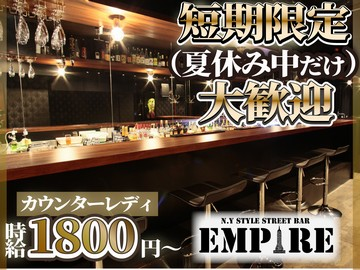 N.Y. STYLE STREET BAR EMPIRE(エンパイア)のアルバイト情報