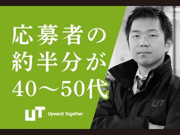 UTエイム株式会社【広告No.T000734】のアルバイト情報