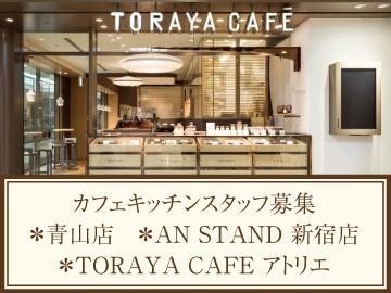 株式会社虎玄 TORAYA CAFEのアルバイト情報