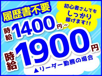 株式会社ミッドアルファ 名古屋営業所のアルバイト情報