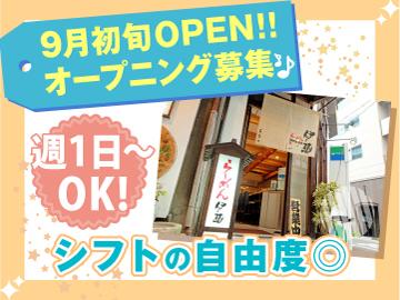 らーめん 伊藝(いげい) 堀江店のアルバイト情報