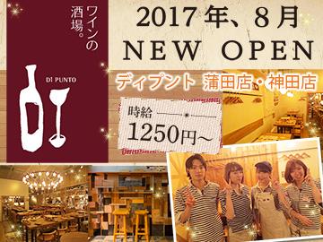 ワインの酒場。Di PUNTO 【上野/神田/蒲田/渋谷】のアルバイト情報