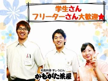 かもがた茶屋 岡山高柳店のアルバイト情報