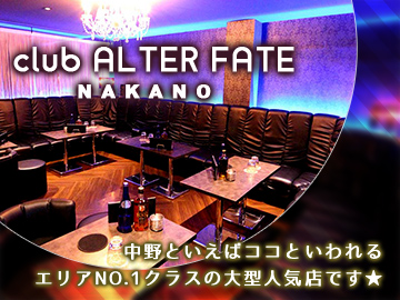 Stylish Club ALTER FATE 【オルターフェイト】のアルバイト情報