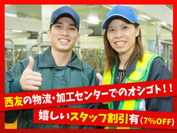 西友 宇治田原センターのアルバイト情報